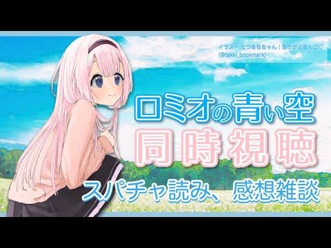 【スパチャ読み、雑談】ロミオの青い空、いいアニメだったよな…【周央サンゴ】