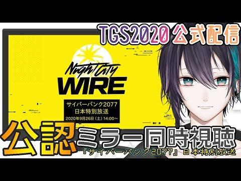 【#YouTubeGamingWeek】TGS公認『『サイバーパンク2077』 Night City Wire 日本特別放送』ミラー&同時視聴枠【黛 灰 / にじさんじ】
