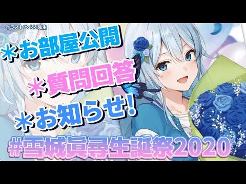 【#雪城眞尋生誕祭2020】今日は、わたしのうまれたひ🎂【雪城眞尋/にじさんじ】