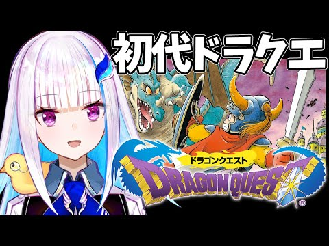 【ドラゴンクエストI/DQ1】今、新しい伝説が生まれようとしている #01【にじさんじ/リゼ・ヘルエスタ】