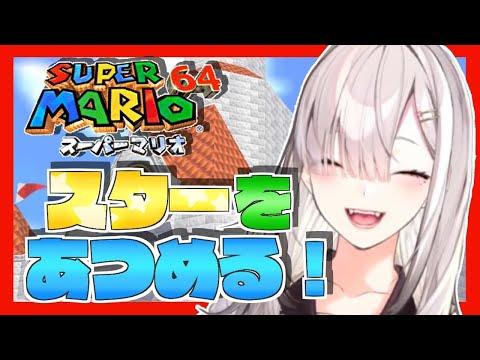 【マリオ64】#2 星を求めて新たなステージへ!【健屋花那/にじさんじ】