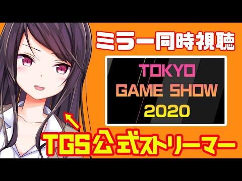 【#YouTubeGamingWeek】TGS公認ミラー&同時視聴枠【にじさんじ郡道美玲】