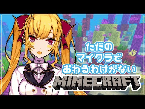【Minecraft】アンケートでマイクラに決まりましたがマイクラだけでおわるわけがない【にじさんじ/鷹宮リオン】