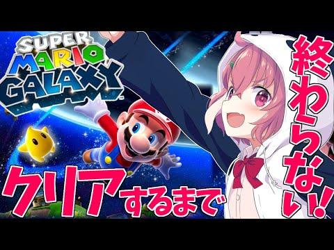 【 マリオ3Dコレクション 】マリオギャラクシーをクリアするまで終わらない!【 にじさんじ/笹木咲 】