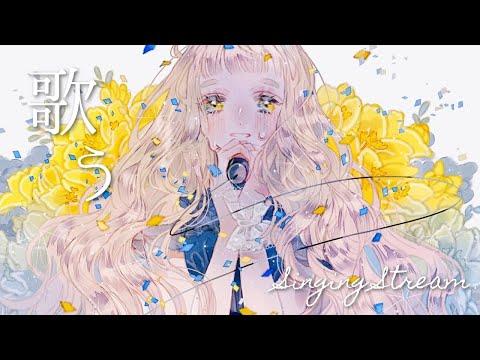 【歌枠】歌うのが楽しくて仕方ないから歌っちゃお!🌠Singing Stream【町田ちま/にじさんじ】