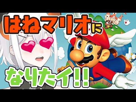 #2【スーパーマリオ64】はねマリオになって飛び回りたイ!!!【にじさんじ/レヴィ・エリファ】