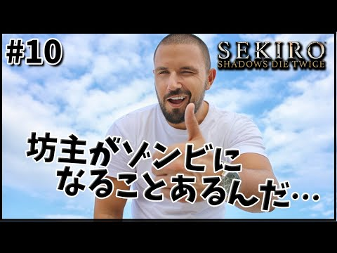 #10【SEKIRO】仙峯寺にお参りに行くわよ~【安土桃】