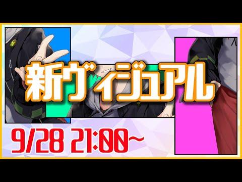 【お披露目】新ヴィジュアル公開!にじメン歌リレーの振り返りも!【神田笑一/にじさんじ 】