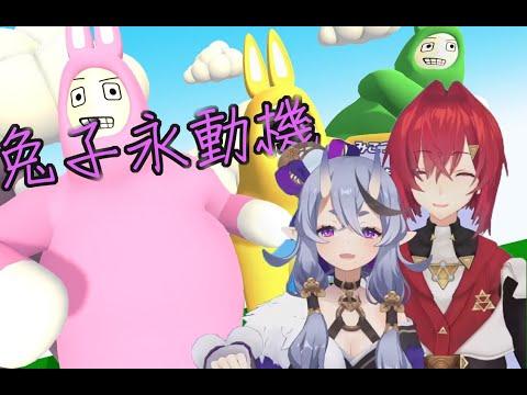 【 竜胆尊 /アンジュ/彩虹社】天才與鬼才之間的碰撞【 Super bunny man 】