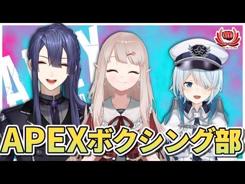 【Apex Legends】APEX✊部!拳が最強!【雪城眞尋/にじさんじ】