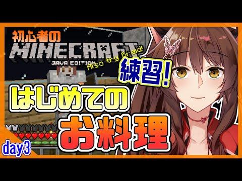 【Minecraftにじさば】おいしいご飯が食べたい【にじさんじフミ】