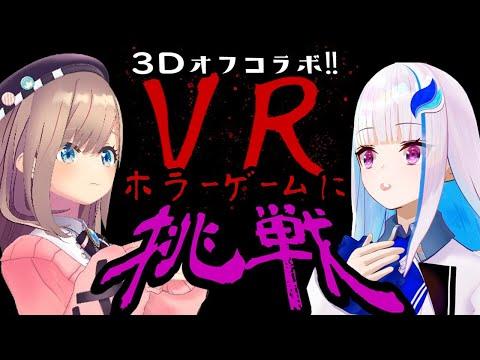 【#リゼるる】3DコラボでVRホラゲーに挑戦する……?!【にじさんじ/リゼ・ヘルエスタ 鈴原るる】