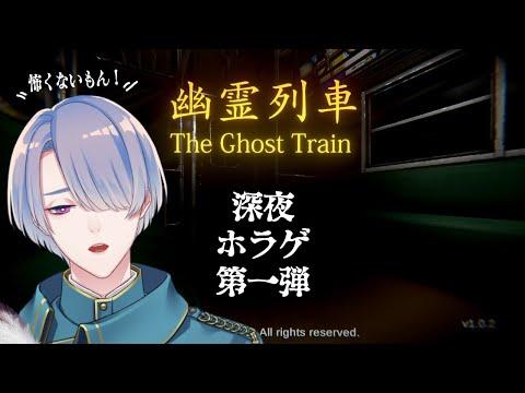 【The Ghost Train | 幽霊列車】悲鳴がネコみたいなクソビビリが深夜の闇の中絶叫プレイする【弦月藤士郎/にじさんじ】