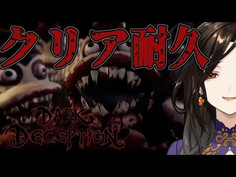【Dark Deception】クリアするまでサル地獄【白雪 巴/にじさんじ】