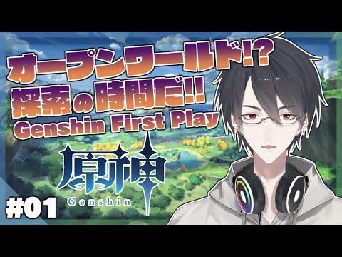 【原神/Genshin】#01 初見が征く、探索し尽くせテイワット大陸【にじさんじ/夢追翔】
