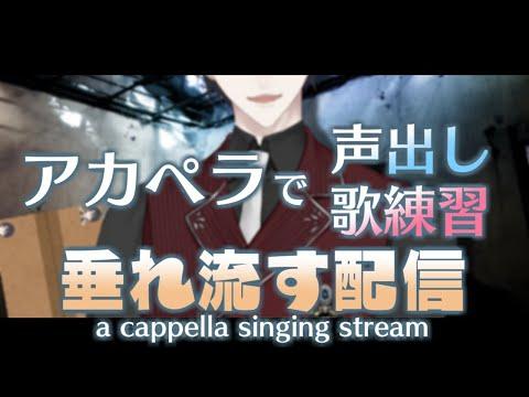 【LIVE】声出しついでにアカペラで歌うのを垂れ流します【にじさんじ/夢追翔】singing stream