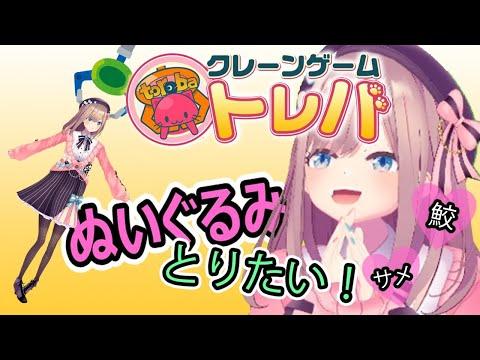 【トレバ】初めてのオンラインクレーンげーむ…ッ!やる!【鈴原るる/にじさんじ】