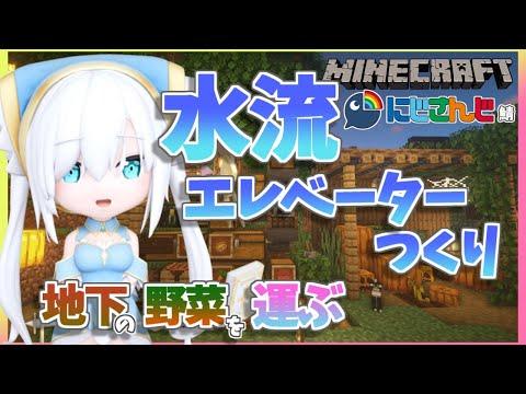 #19【Minecraft~にじ鯖~】水流エレベーターつくり season2 【アルス・アルマル/にじさんじ】