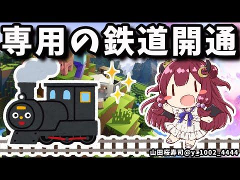 【マイクラ】空中鉄道引く!しゅしゅぽぽ!しゅしゅぽぽ!【夢月ロア】