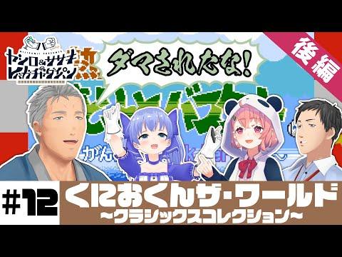 【くにおくん】ヤシロ&ササキのレバガチャダイパン #12【にじさんじ】