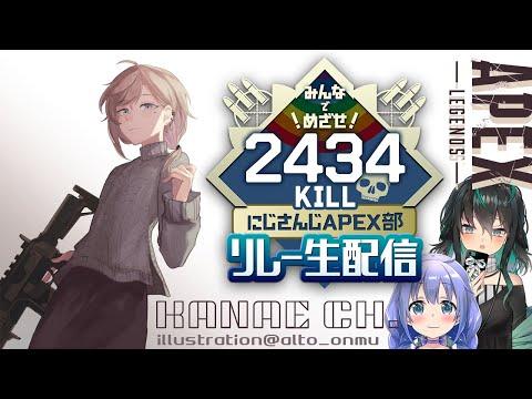 APEX   2434キルリレー 叶視点  #1【にじさんじ/叶】
