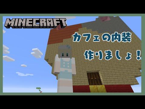 【Minecraft】カフェの内装作りましょ【にじさんじ/鈴谷アキ】