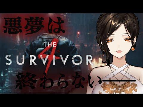 【バイオRE:2】番外編The 4th Survivorを初見プレイ【白雪 巴/にじさんじ】
