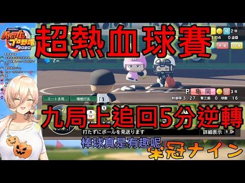 【ニュイ・ソシエール】當異世界魔女Nui迷上棒球之時【Vtuber中文翻譯】