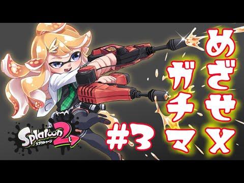 【スプラトゥーン2】X目指して #4【にじさんじ/東堂コハク】