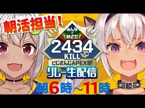 【APEX#2434キルリレー】おはよ~~!戦場集合~!!【魔使マオ/にじさんじ】
