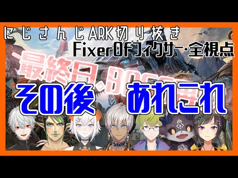 【にじさんじARK】FixerOfフィクサー活動最終日、エンディング後。最後まで自由奔放な仲間たち