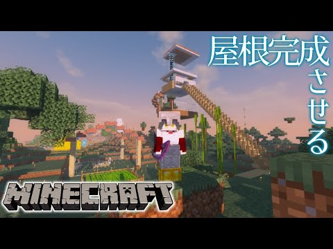 【Minecraft】屋根完成編【にじさんじ/山神カルタ】