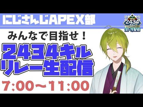 【APEX】#APEX部2434キルリレー 7時~11時の部【にじさんじ/渋谷ハジメ】