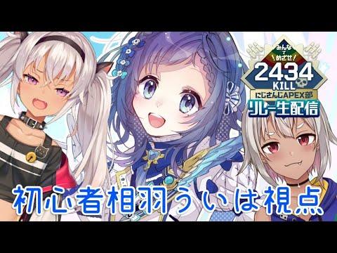 【APEX】#にじさんじAPEX部2434キルリレー 二回目の参加となります!!【相羽ういは/にじさんじ】