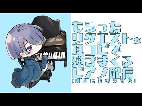 【ピアノ演奏】睡眠導入に大好評のリクエストピアノいくぜ【弦月藤士郎/にじさんじ】