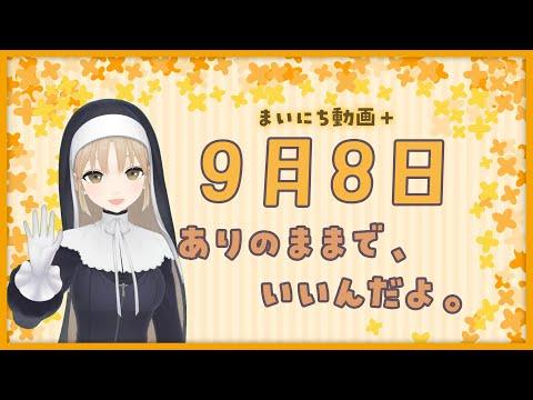 【まいにち動画+】9月8日 ありのままで、いいんだよ✨【にじさんじ/シスター・クレア】