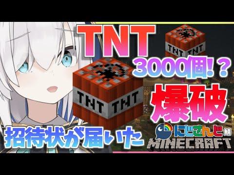 #22【Minecraft~にじ鯖~】TNT3000個の威力みせてもらおうか!! season2 【アルス・アルマル/にじさんじ】
