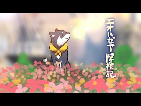 【FF14】お花畑でアハハうふふエオルゼア探検記 56【黒井しば/にじさんじ】