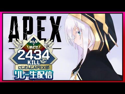 【 APEX 】APEX部2434キルリレー初参加【アルス・アルマル/にじさんじ】