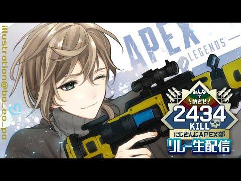 APEX | 2434キルリレー 叶視点  #4【にじさんじ/叶】