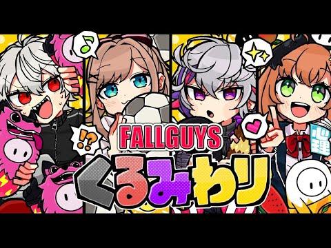 【 #FallGuys 】大会練習するぞ!!!【 #くるみわり / にじさんじ】