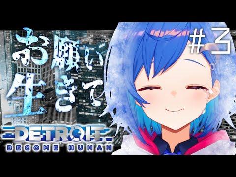 #03【Detroit: Become Human】アンドロイドと人間【西園チグサ/にじさんじ】