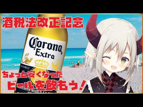 【えまと晩酌】コロナビールと唐揚げで優勝!【えま★おうがすと/にじさんじ所属】
