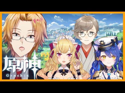 【原神】げん☆しん!  │- 原神 – Genshin Impact【神田笑一/にじさんじ 】