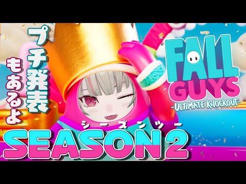 【Fall Guys】シーズン2!最後にプチ発表もあるよ!【#りりむとあそぼう /にじさんじ】