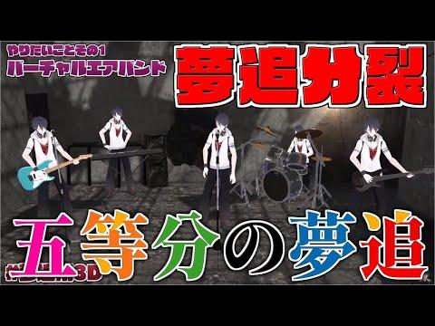 【#夢追翔3D】バンドメンバーを集められなかったため五等分になった夢追翔【にじさんじ切り抜き】