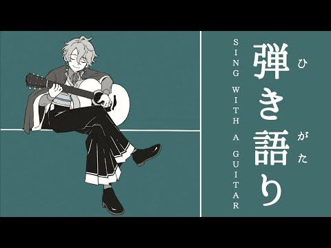 【弾き語り】読めていないスパチャを読みながら弾き語りするよ~【甲斐田晴/にじさんじ】
