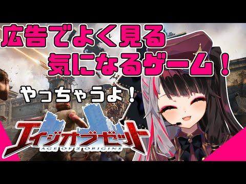 【Age of Z Origins】よく見るあのゲームやっていいんですか!?【夜見れな/にじさんじ】
