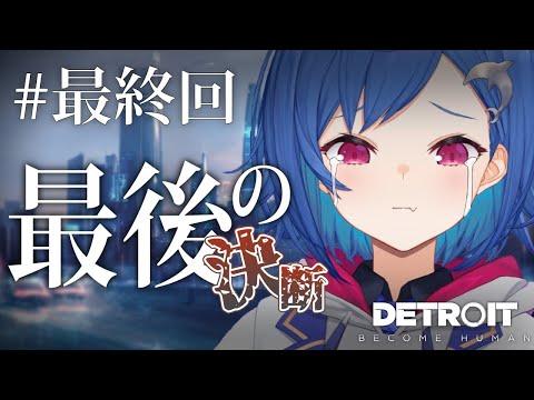#終【Detroit: Become Human】これが私の物語 後編【西園チグサ/にじさんじ】