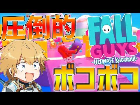 【FallGuys】圧倒的パワーで全員ボコボコにします!!!【にじさんじ/エクス・アルビオ】